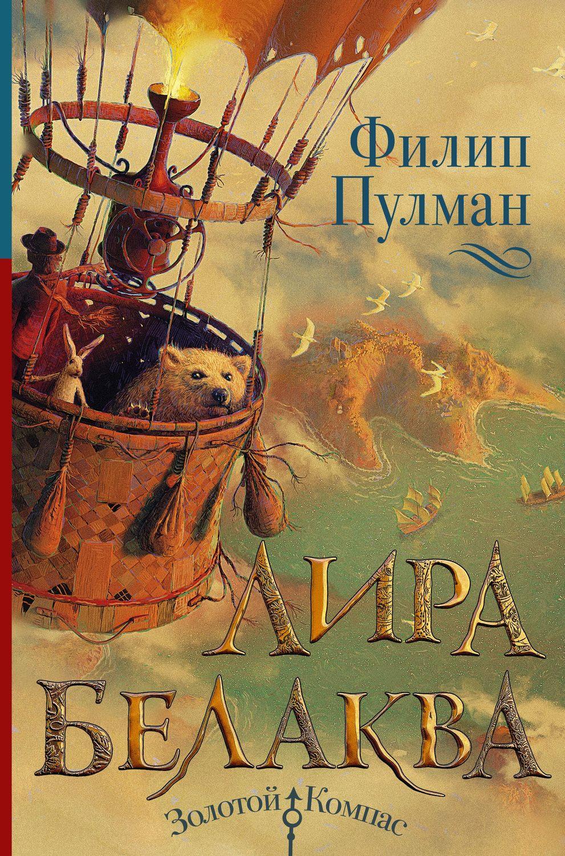 Лира Белаква. Сборник