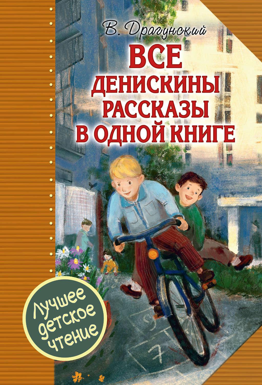 Все Денискины рассказы в одной книге. Сборник