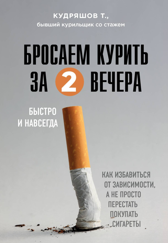 Купить сигареты для того чтобы бросить курить электронная сигарета купить в екатеринбурге одноразовая