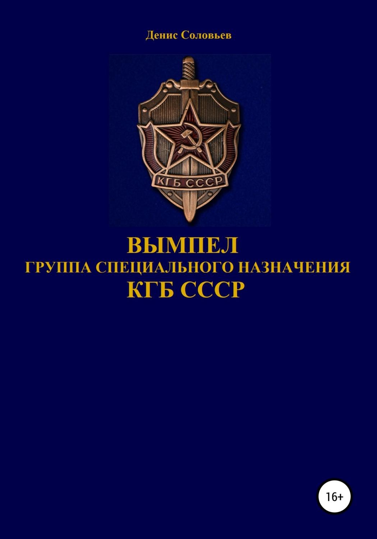 Вымпел группа специального назначения КГБ СССР