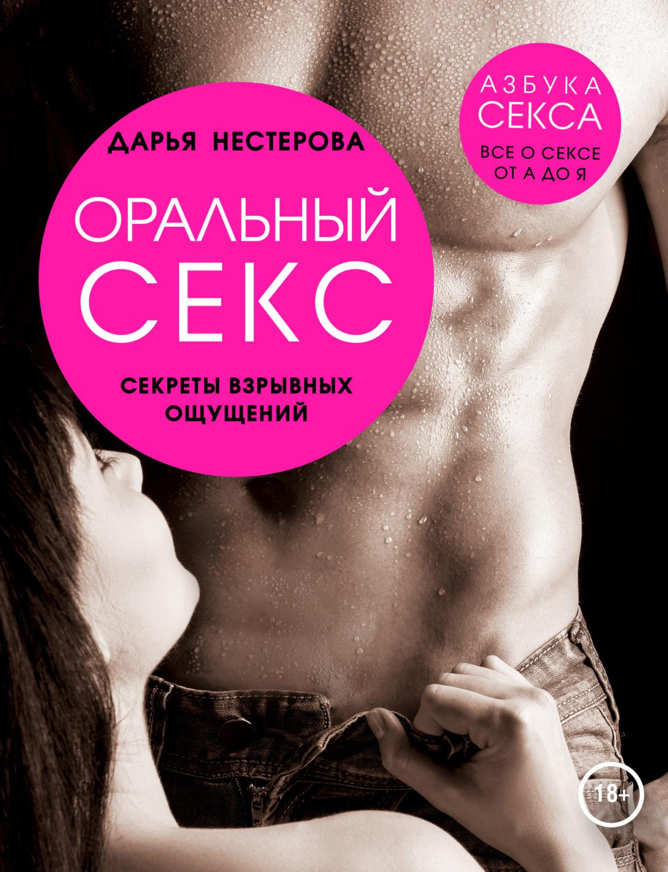 Дарья Нестерова Оральный Секс Секреты Взрывных Ощущений