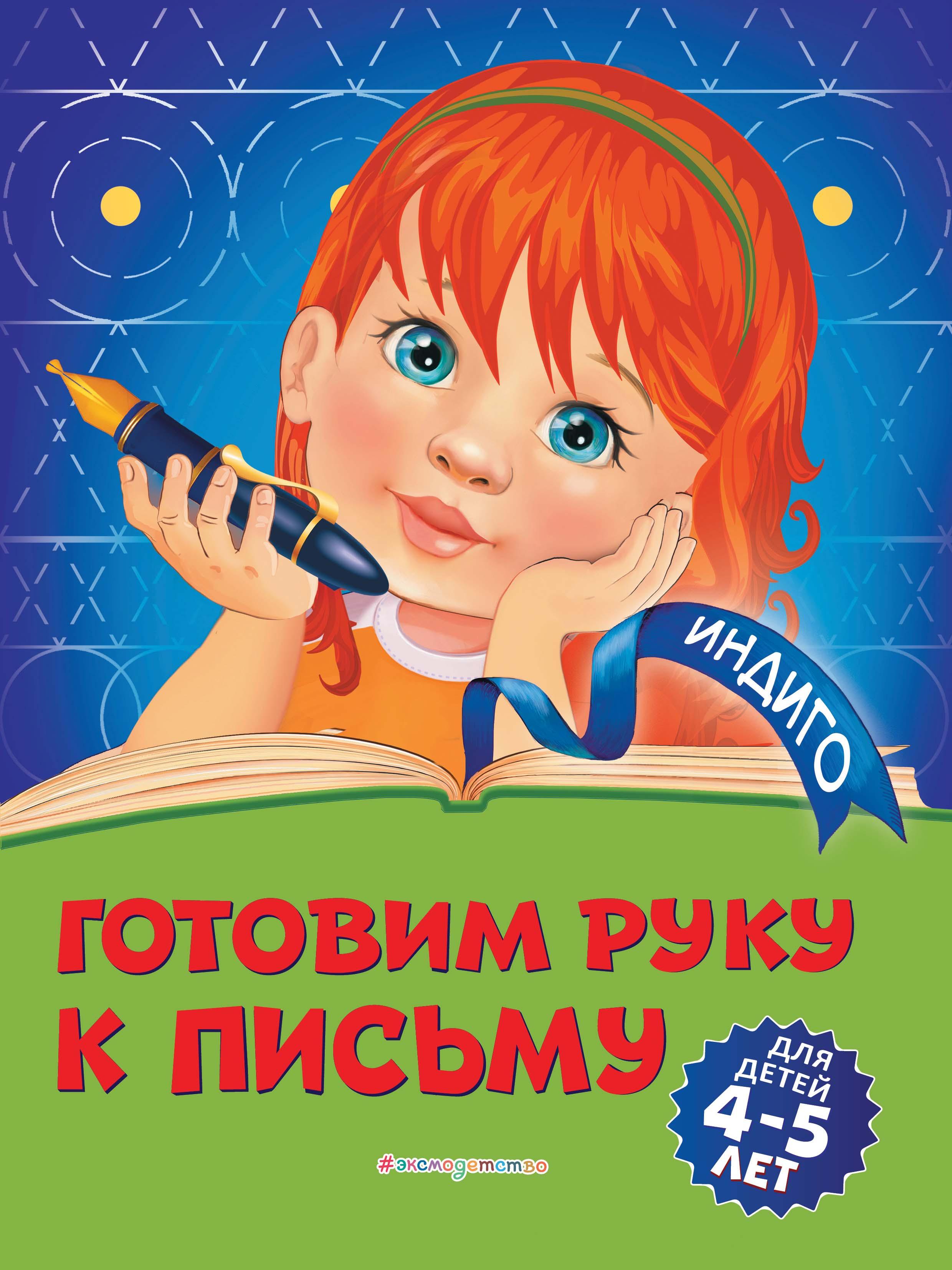 Алла Пономарева, Готовим руку к письму. Для детей 4-5 лет ...