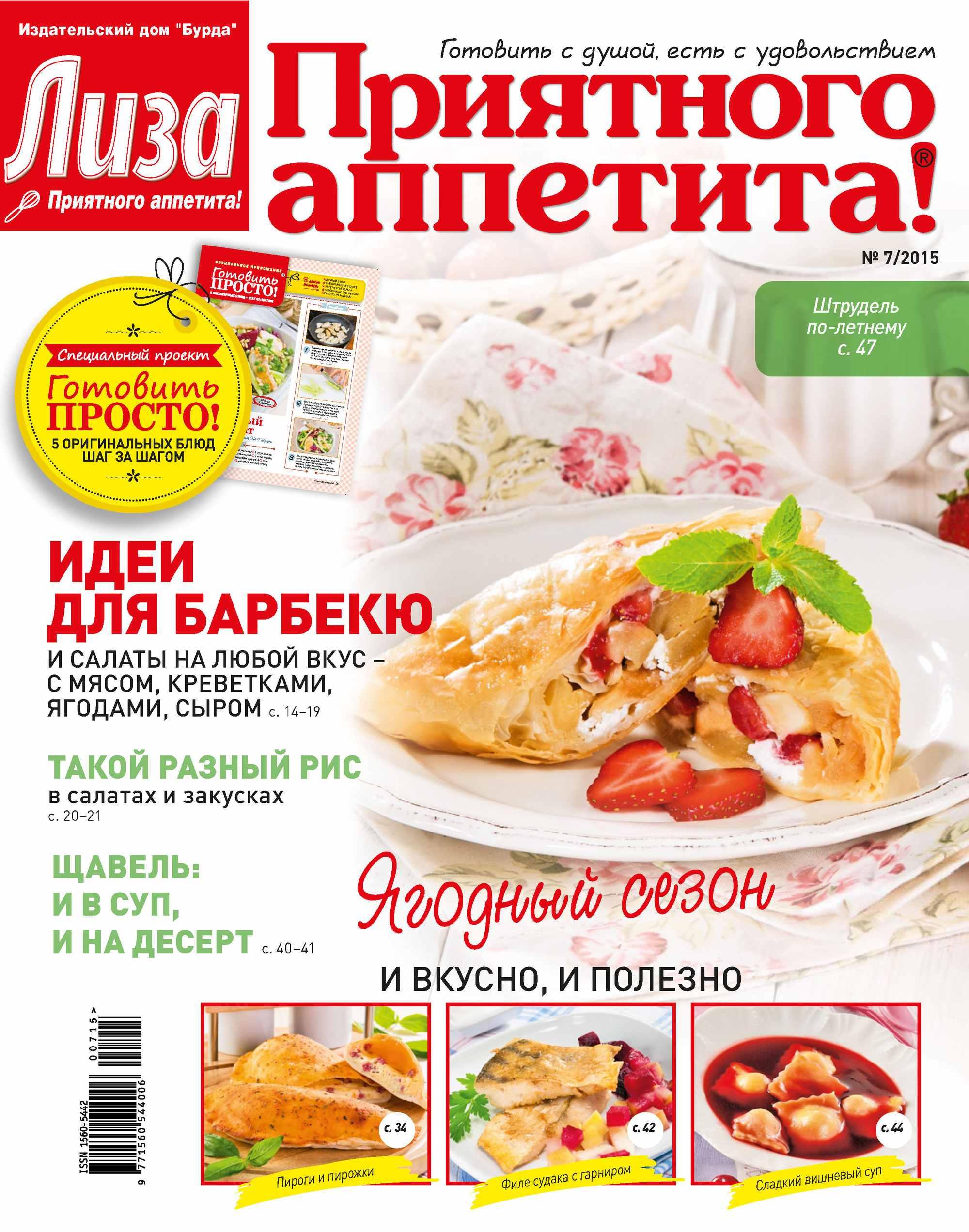 Журнал «Лиза. Приятного аппетита» №07\/2015