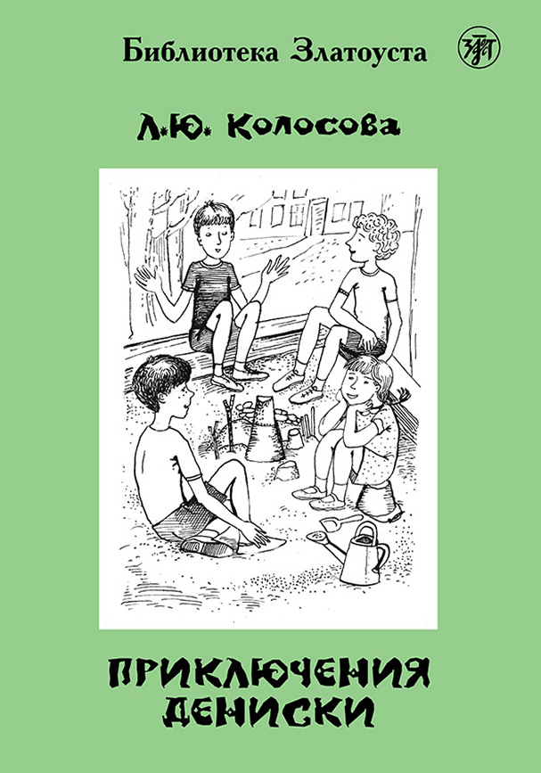 Приключения Дениски (по «Денискиным рассказам» В. Ю. Драгунского)