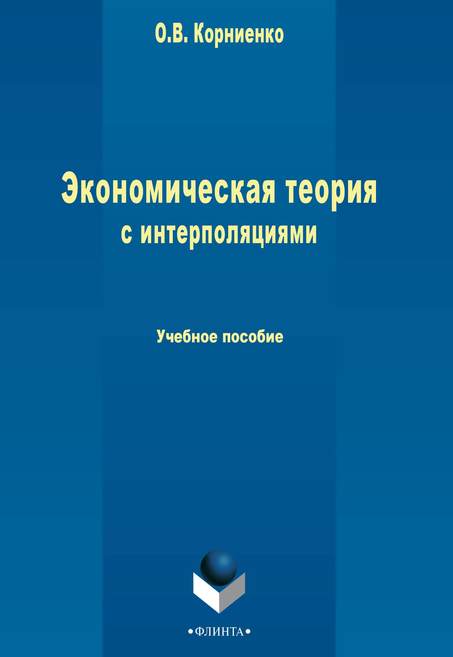 Экономическая теория с интерполяциями. Учебное пособие