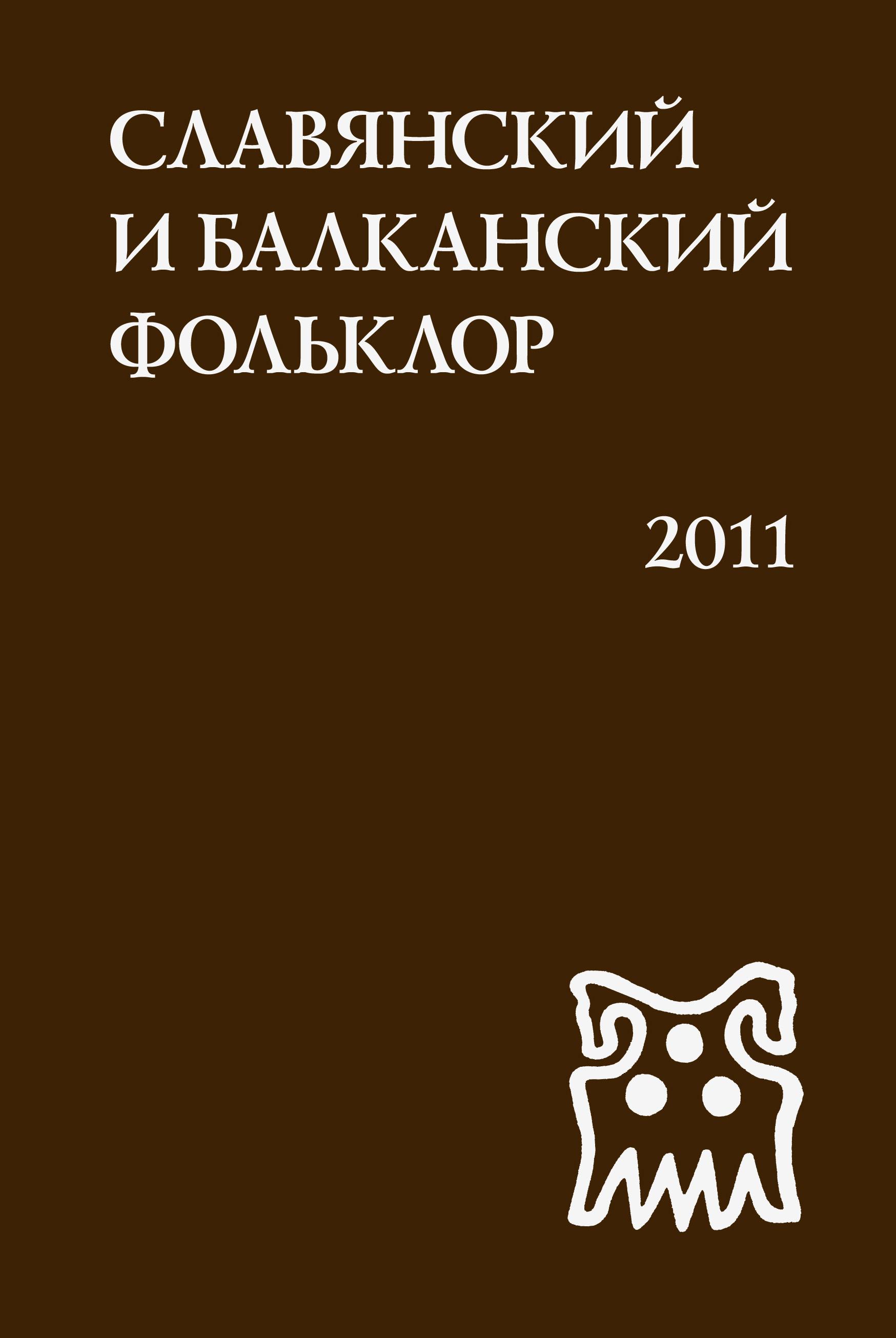 Славянский и балканский фольклор. Виноградье