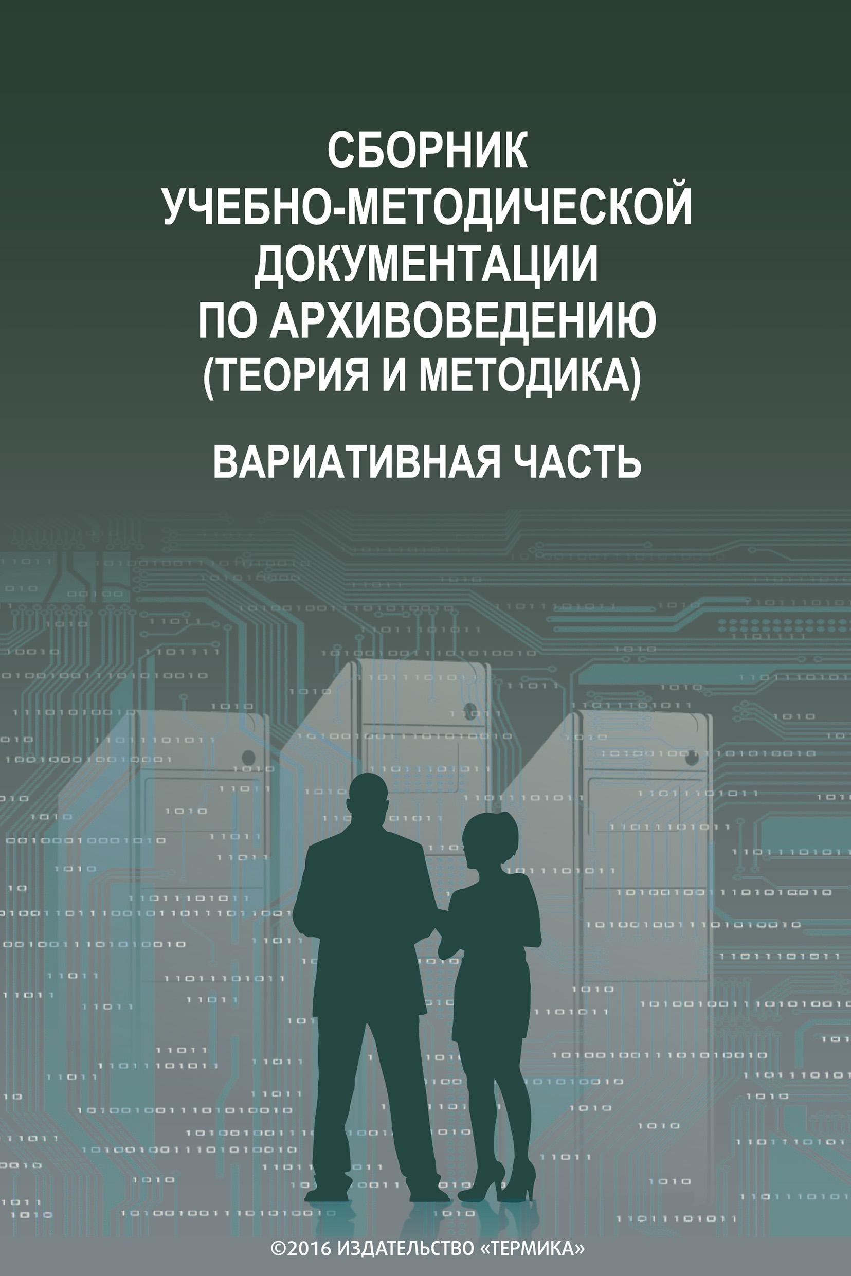 Сборник учебно-методической документации по архивоведению (теория и методика). Вариативная часть