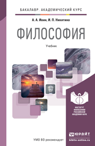 Философия. Учебник для академического бакалавриата