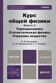 Курс общей физики. Книга 3: термодинамика, статистическая физика, строение вещества 2-е изд. Учебник для бакалавров