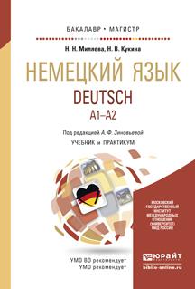 Немецкий язык. Учебник и практикум для бакалавриата и магистратуры