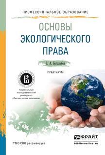 Основы экологического права. Практикум. Учебное пособие для СПО