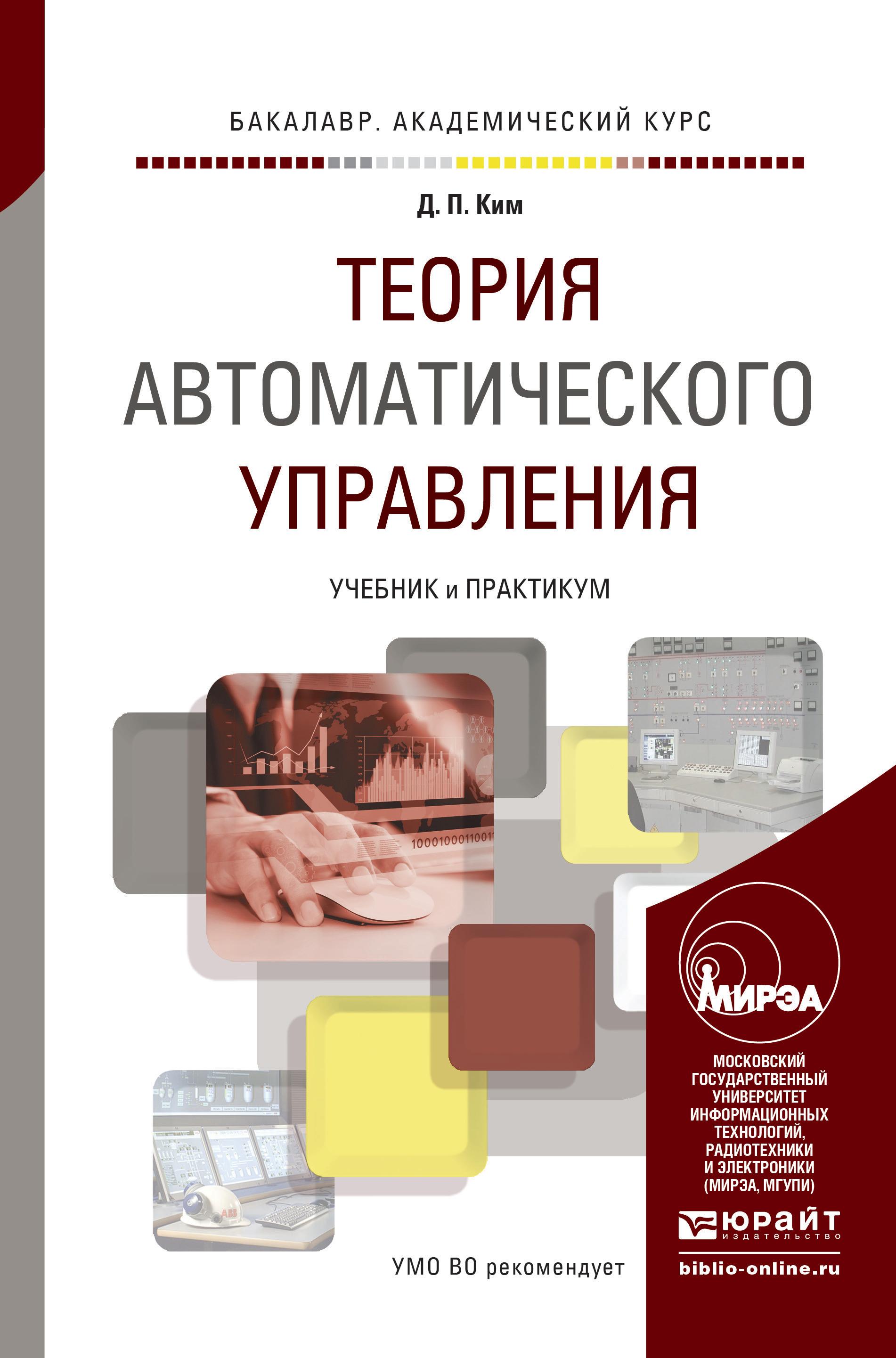Теория автоматического управления. Учебник и практикум для академического бакалавриата