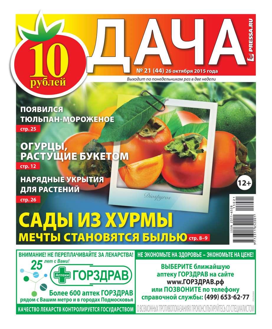 Дача Pressa.ru 21-2015