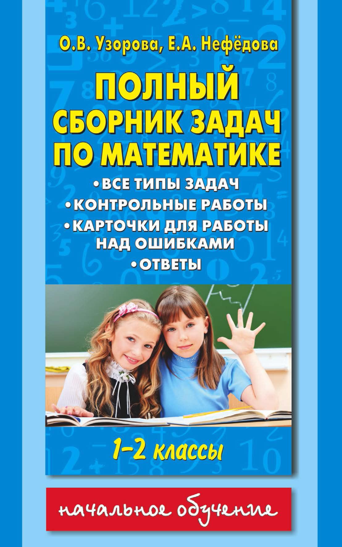 Полный сборник задач по математике. Все типы задач. Контрольные работы. Карточки для работы над ошибками. Ответы. 1-2 классы