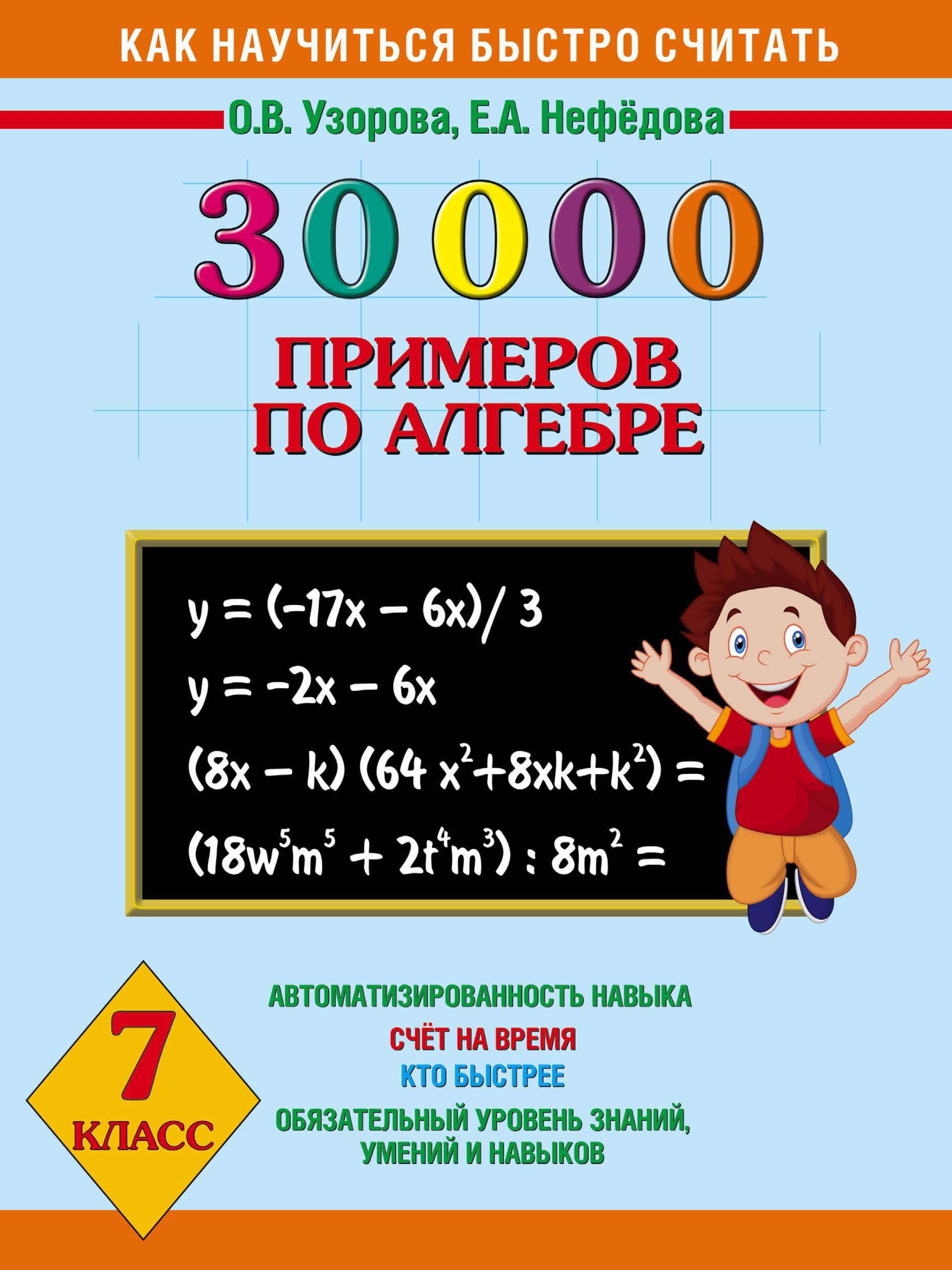 30 000 примеров по алгебре. 7 класс