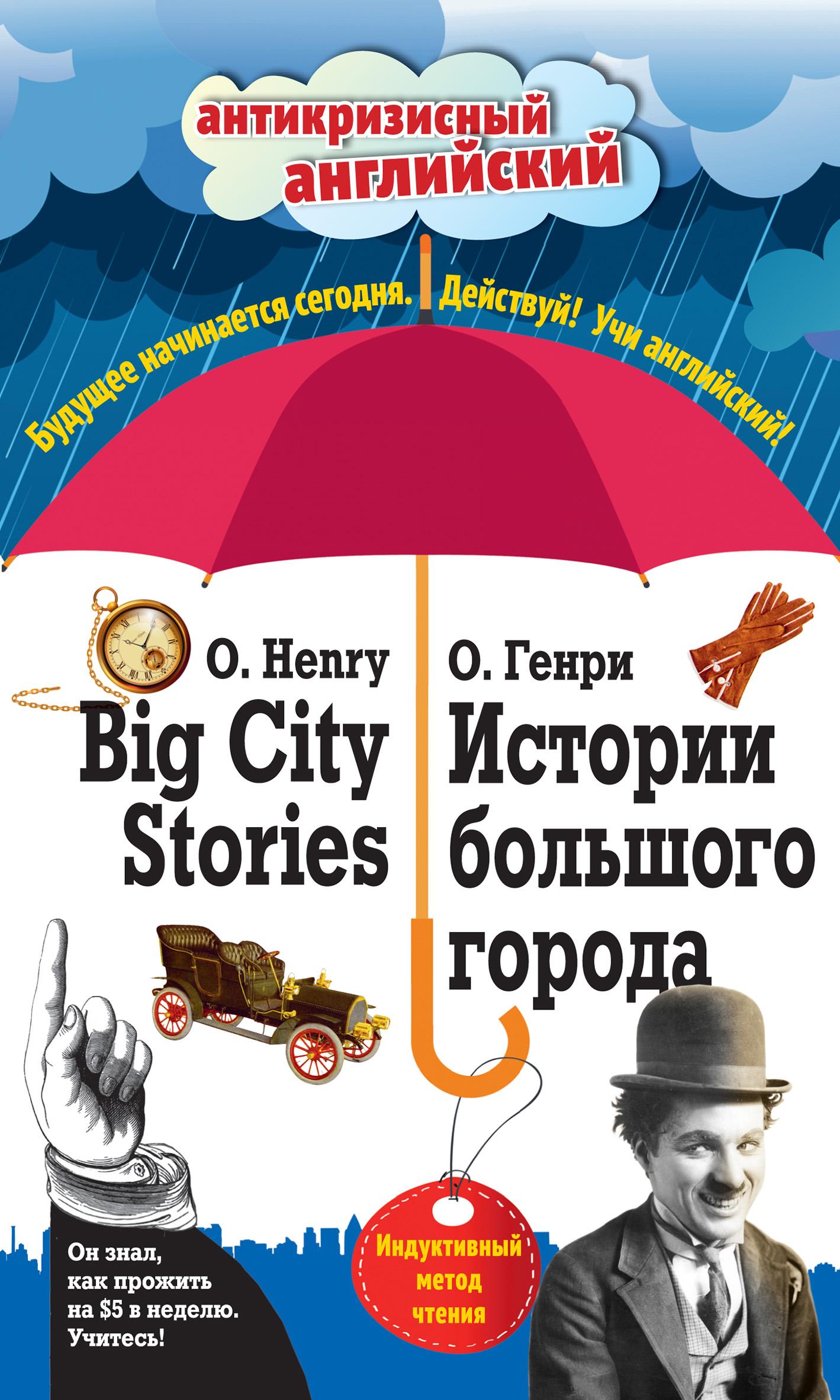 Истории большого города / Big City Stories. Индуктивный метод чтения