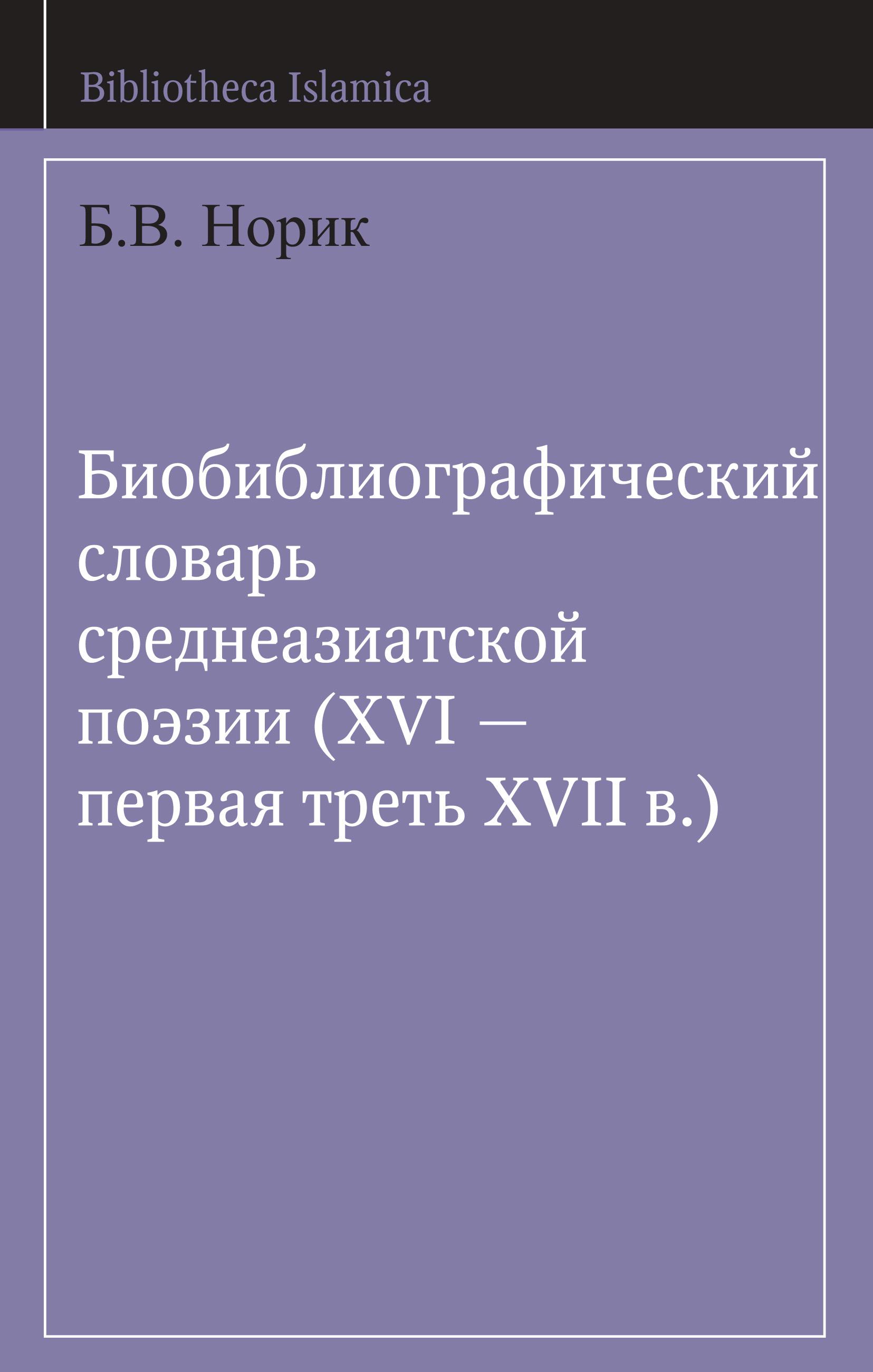 Биобиблиографический словарь среднеазиатской поэзии (XVI – первая треть XVII в.)