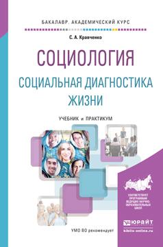 Социология. Социальная диагностика жизни. Учебник и практикум для академического бакалавриата