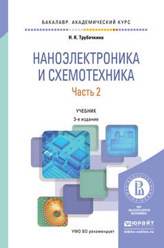Наноэлектроника и схемотехника в 2 ч. Часть 2 3-е изд., испр. и доп. Учебник для академического бакалавриата