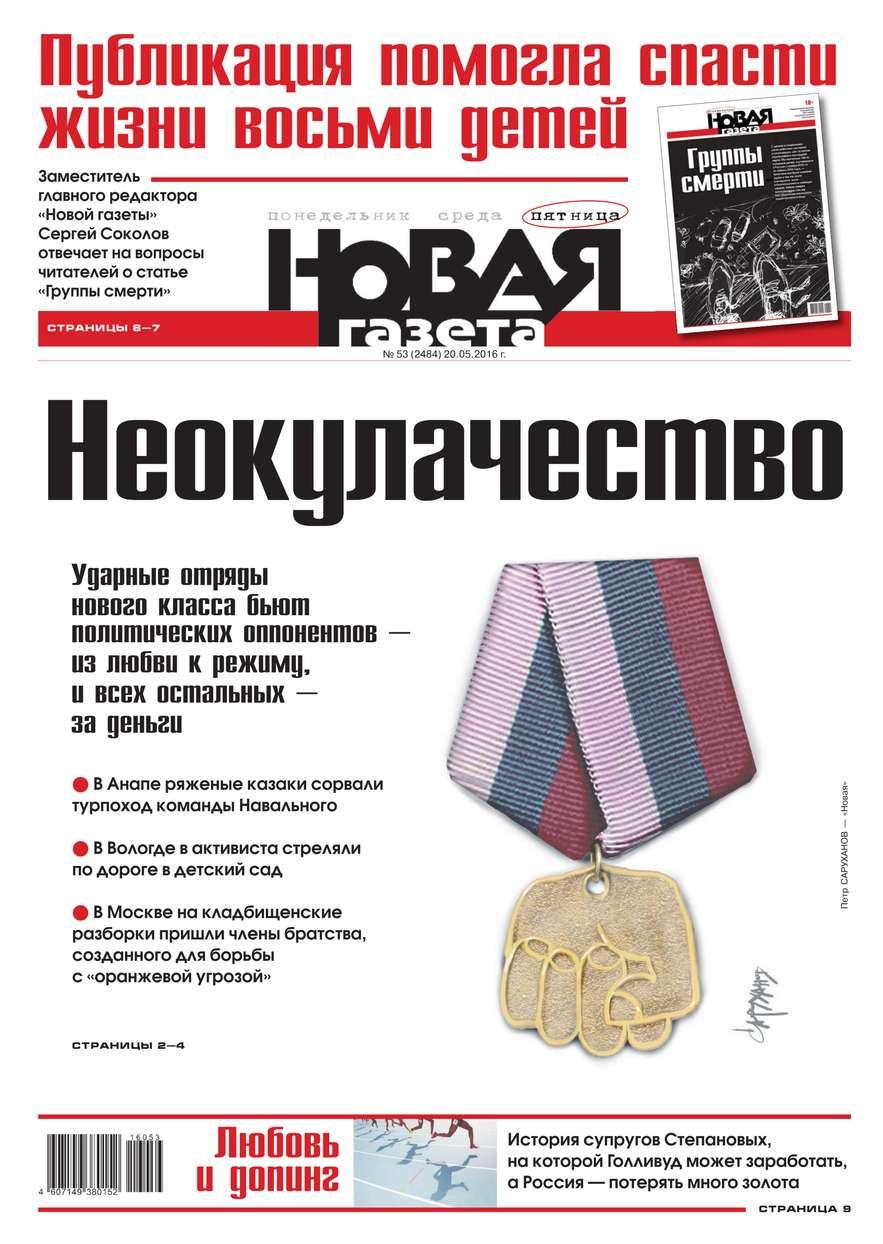 Новая газета 53-2016