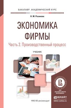 Экономика фирмы в 2 ч. Часть 2. Производственный процесс. Учебник для академического бакалавриата
