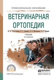 Ветеринарная ортопедия 2-е изд., испр. и доп. Учебник для СПО