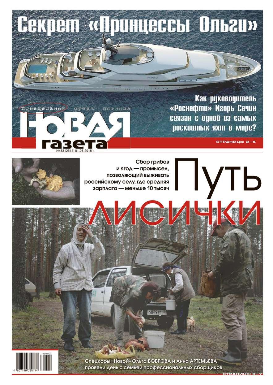 Новая газета 83-2016
