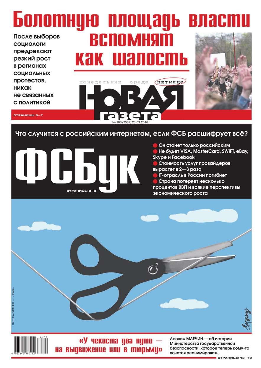 Новая газета 106-2016