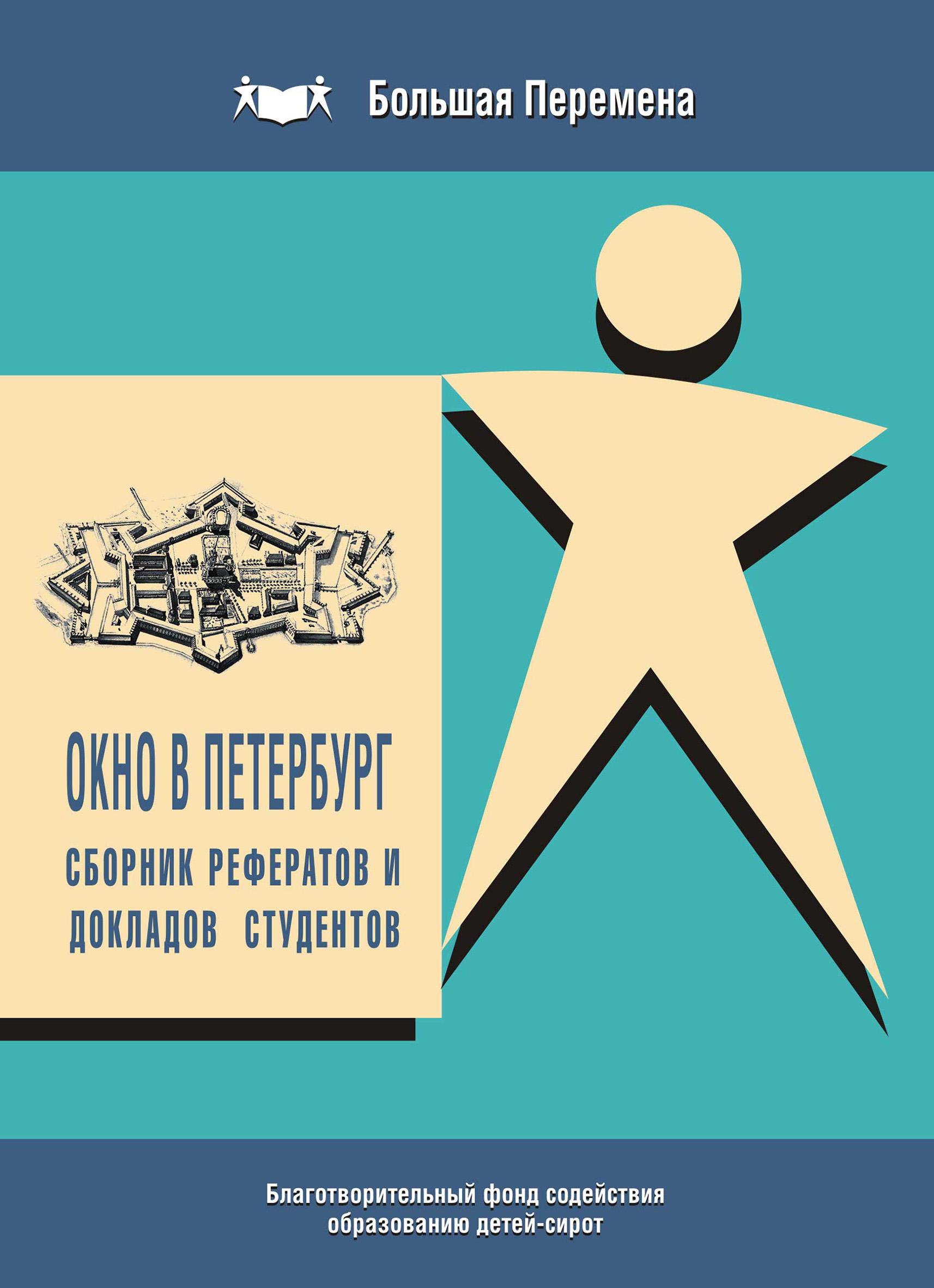 Окно в Петербург. Сборник рефератов и докладов студентов (2011 г.)