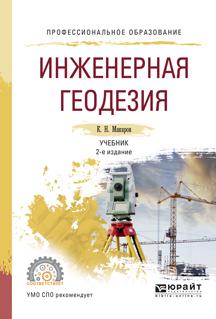 Инженерная геодезия 2-е изд., испр. и доп. Учебник для СПО