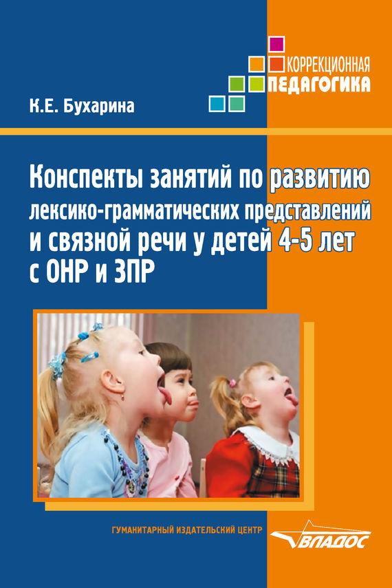 Конспекты занятий по развитию лексико-грамматических представлений и связной речи у детей 4–5 лет с ОНР и ЗПР
