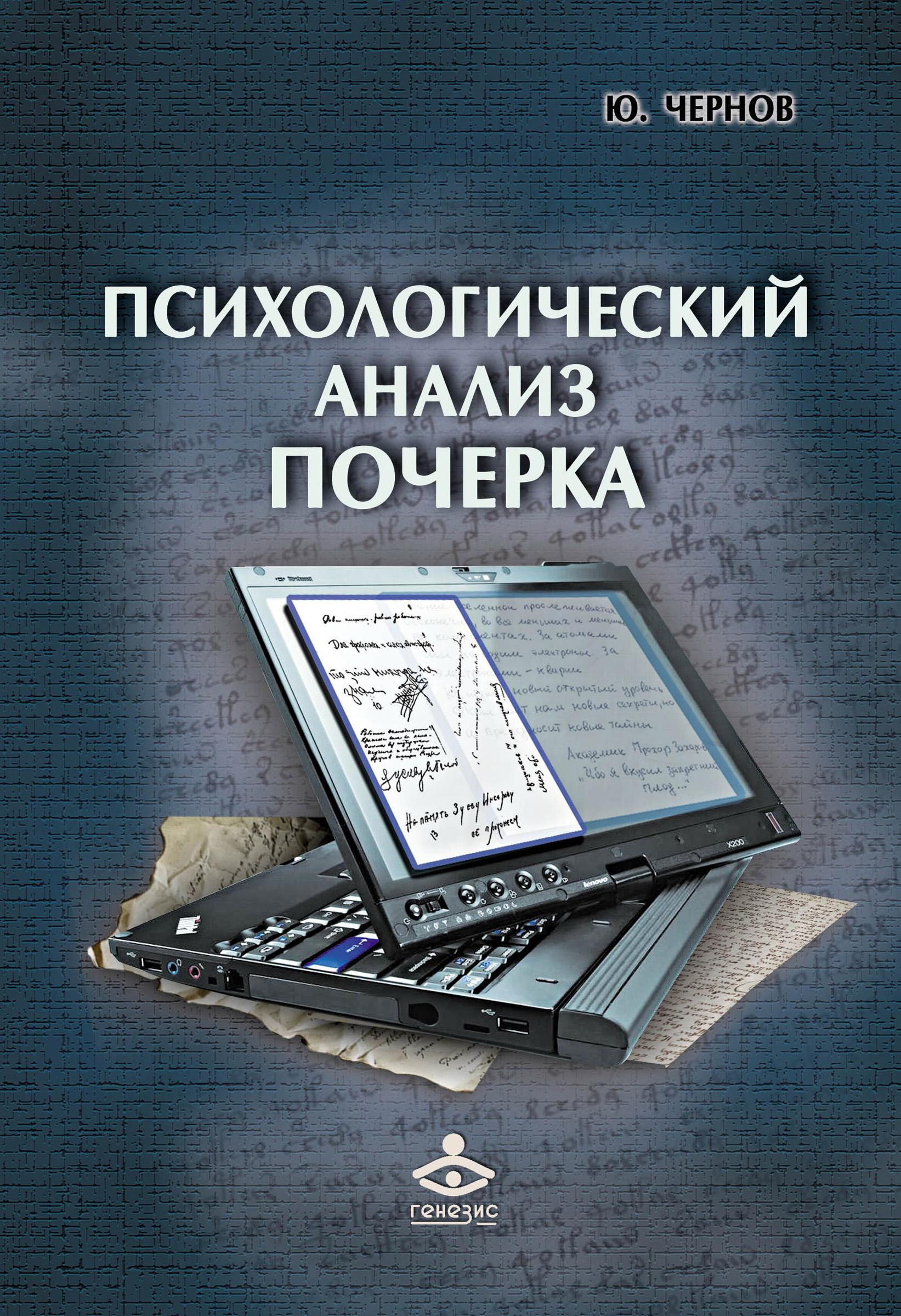 Психологический анализ почерка. Системный подход и компьютерная реализация в психологии, криминологии и судебной экспертизе