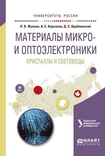 Материалы микро- и оптоэлектроники: кристаллы и световоды. Учебное пособие для вузов