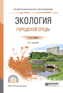Экология городской среды 2-е изд., испр. и доп. Учебное пособие для СПО