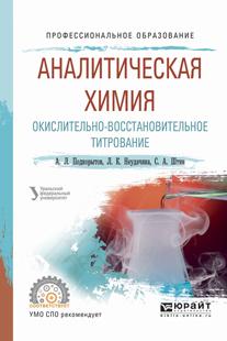 Аналитическая химия. Окислительно-восстановительное титрование. Учебное пособие для СПО