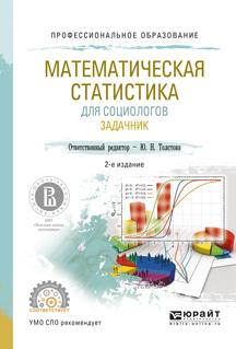 Математическая статистика для социологов. Задачник 2-е изд., испр. и доп. Учебное пособие для СПО