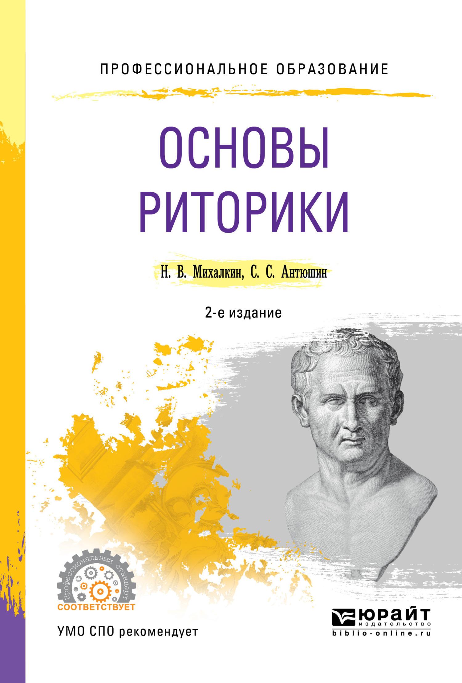 Основы риторики 2-е изд., пер. и доп. Учебное пособие для СПО