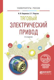 Тяговый электрический привод 2-е изд., испр. и доп. Учебное пособие для вузов