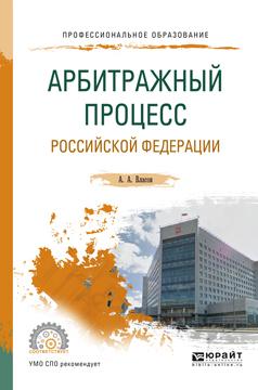 Арбитражный процесс Российской Федерации. Учебное пособие для СПО