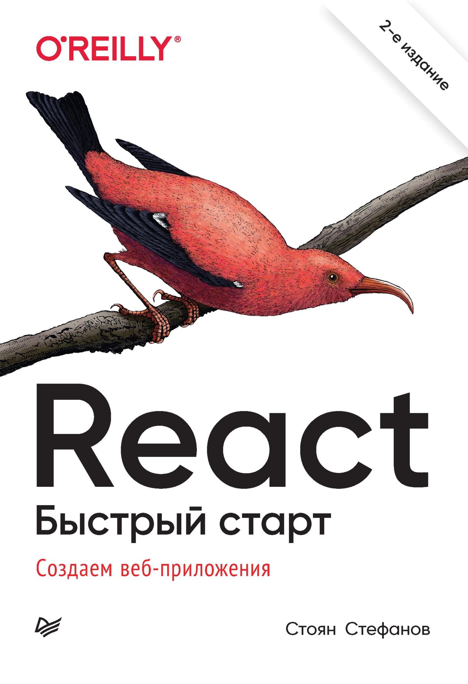 React.js. Быстрый старт (pdf+epub)