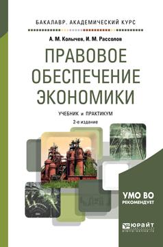 Правовое обеспечение экономики 2-е изд., испр. и доп. Учебник и практикум для академического бакалавриата