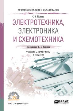 Электротехника, электроника и схемотехника 2-е изд., пер. и доп. Учебник и практикум для СПО
