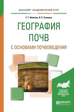 География почв с основами почвоведения. Учебное пособие для академического бакалавриата