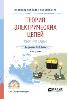 Теория электрических цепей. Сборник задач 4-е изд., пер. и доп. Учебное пособие для СПО