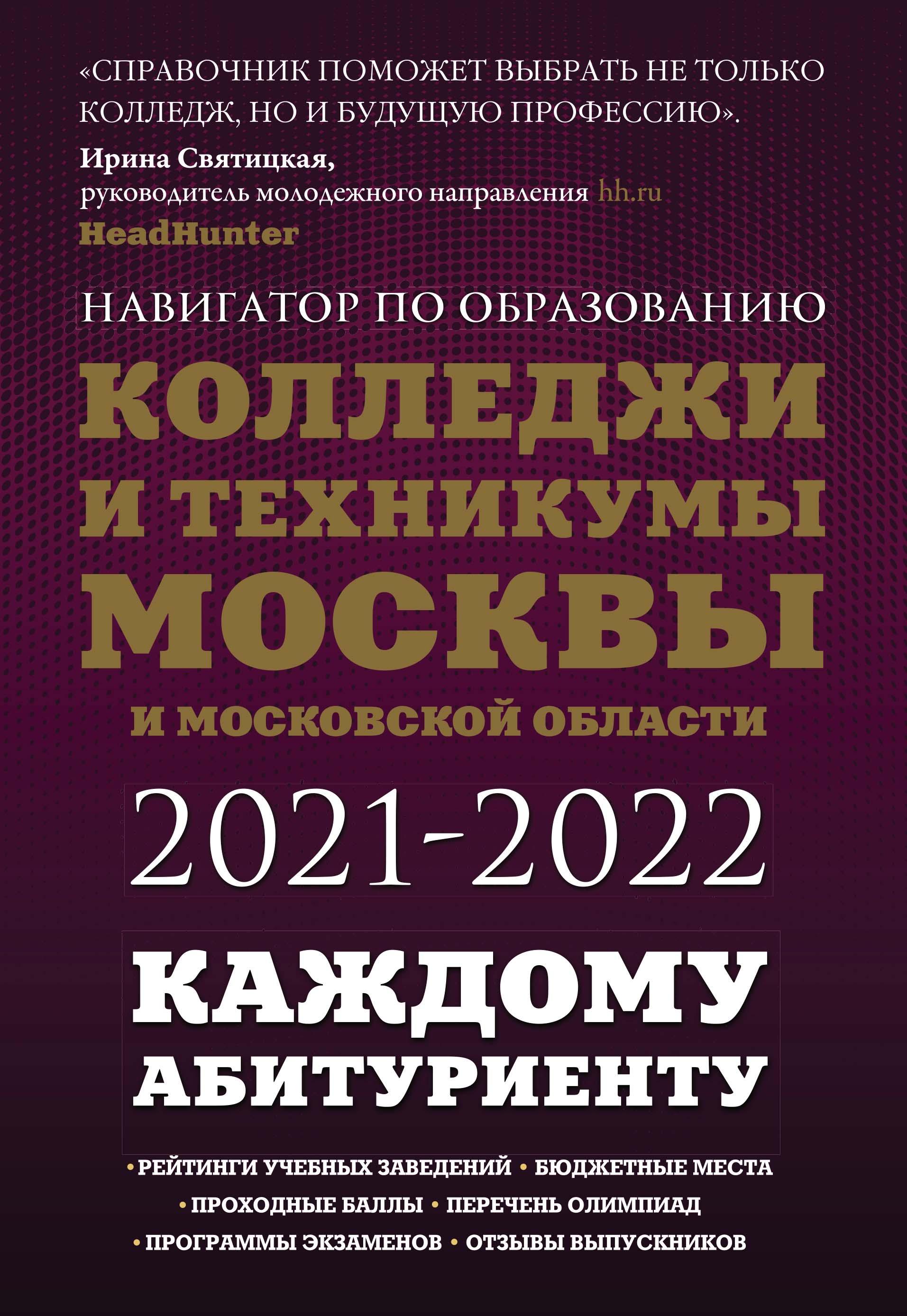 Колледжи и техникумы Москвы и Московской области 2021-2022