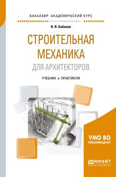 Строительная механика для архитекторов. Учебник и практикум для академического бакалавриата