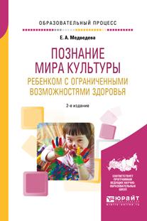 Познание мира культуры ребенком с ограниченными возможностями здоровья 2-е изд., испр. и доп. Учебное пособие