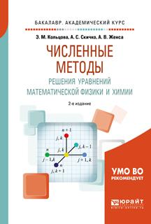 Численные методы решения уравнений математической физики и химии 2-е изд., испр. и доп. Учебное пособие для академического бакалавриата