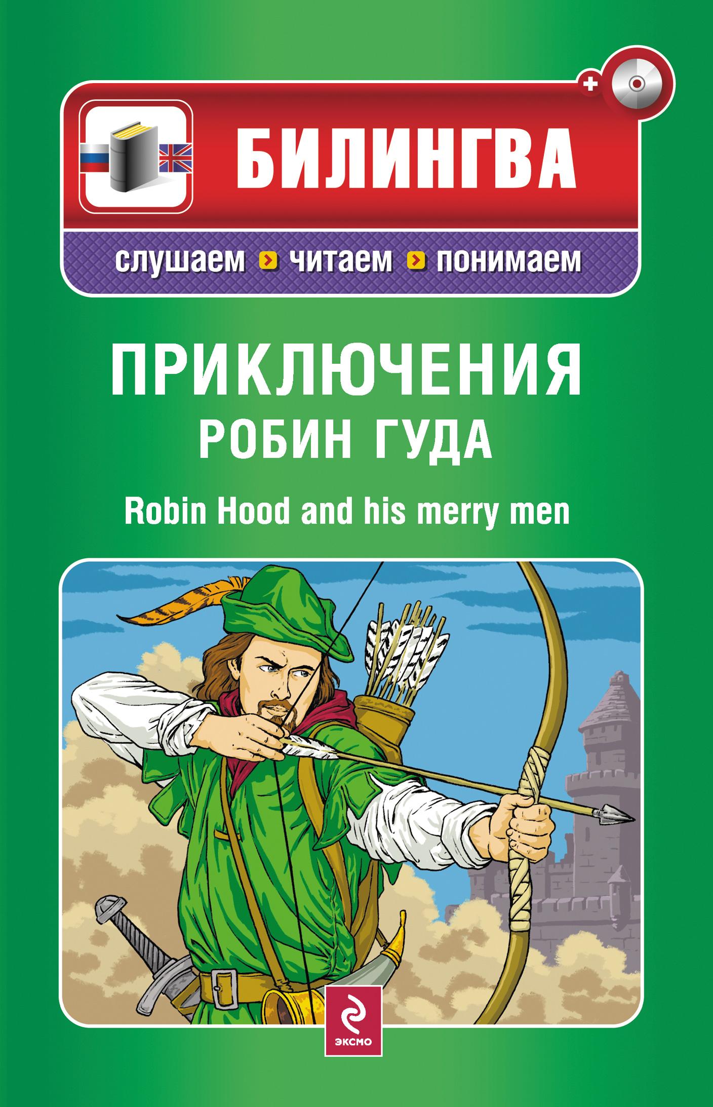 Е В Карпенко Приключения Робин Гуда  robin hood and