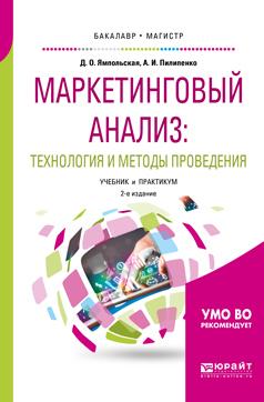 Маркетинговый анализ: технология и методы проведения 2-е изд., пер. и доп. Учебник и практикум для бакалавриата и магистратуры